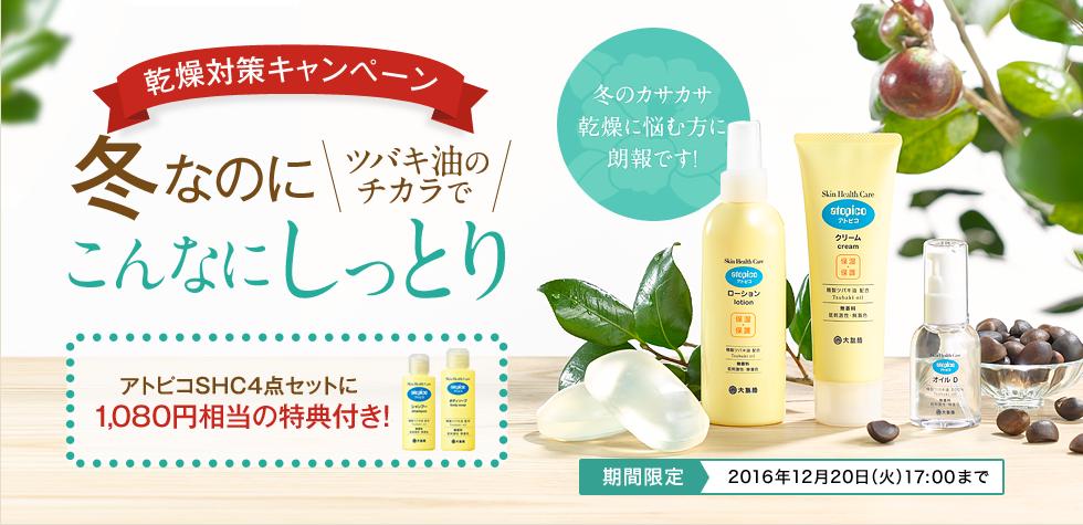 【期間限定 12月20日(火)17:00まで】特典付き!アトピコSHC 乾燥対策キャンペーン