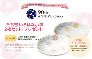 90周年プレゼント_小皿延長版