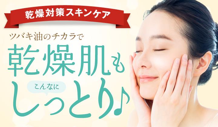 【乾燥肌・敏感肌の方におすすめ】「アトピコSHC」の乾燥対策セット!