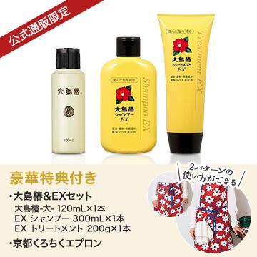 秋の髪&頭皮ケアキャンペーン_EX