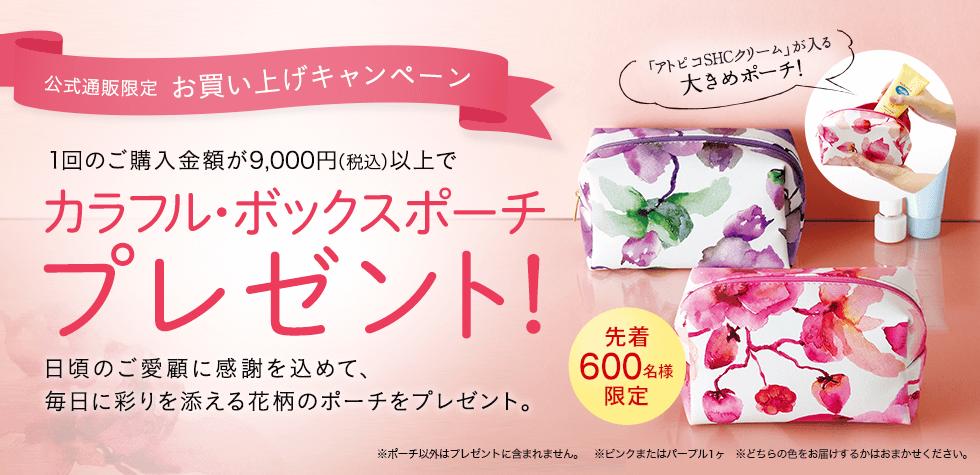 【公式通販限定】1回のご購入金額税込9,000円以上で「カラフル・ボックスポーチ」プレゼント!