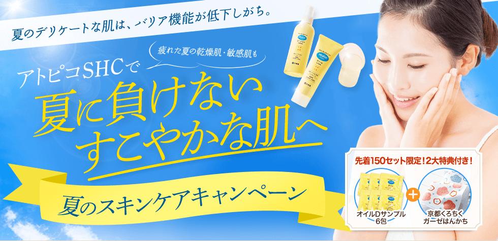 【先着150セット】 特典付き!夏の乾燥肌・敏感肌をすこやかに。 アトピコSHC3点 特典付きセット