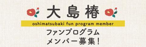 大島椿ファンプログラム メンバー募集!