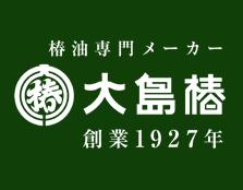 椿油専門メーカー 大島椿創業1927年