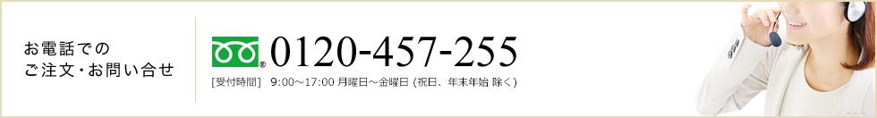 お電話での ご注文・お問い合せ フリーダイヤル0120-457-255 [受付時間] 9:00~17:00 月曜日~金曜日 (祝日、年末年始 除く)