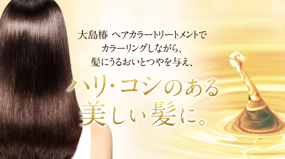 Kaoru Oshima Gives hair moisture and luster while coloring with hair color treatments, to make the hair beautiful and firm.