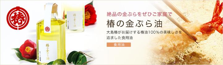 絶品の金ぷらをぜひご家庭で 椿の金ぷら油