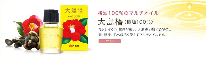 椿油100%のマルチオイル大島椿〈椿油100%〉