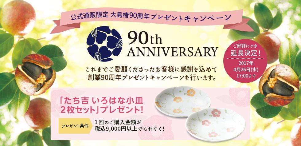 公式通販限定 大島椿90周年プレゼントキャンペーン
