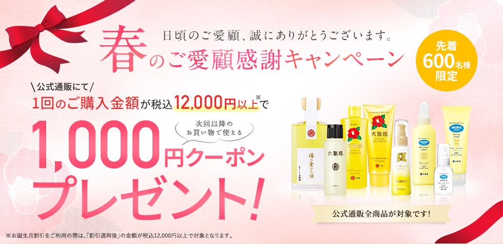 春のご愛顧感謝キャンペーン!1回のご購入金額税込12,000円以上で1,000円クーポンプレゼント!