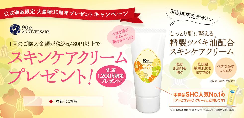 大島椿90周年プレゼントキャンペーン スキンケアクリームプレゼント!