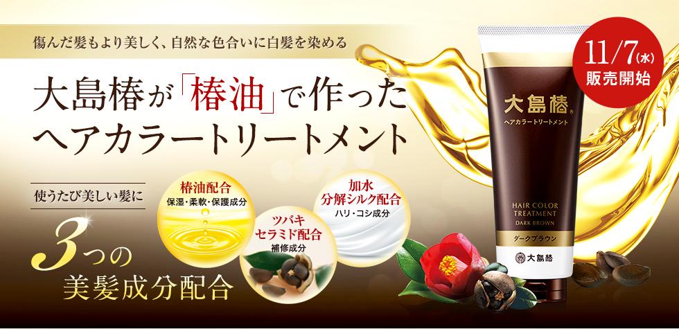 大島椿が「椿油」で作ったヘアカラートリートメント
