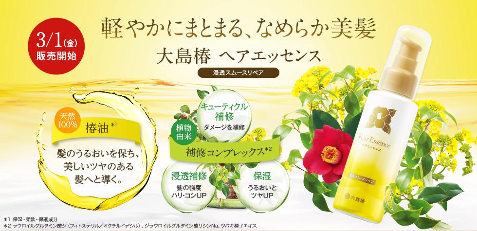 3/1(金)販売開始 軽やかにまとまる、なめらか美髪 大島椿 ヘアエッセンス