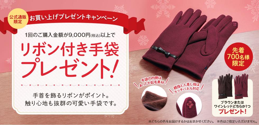 【公式通販限定】1回のご購入金額税込9,000円以上で「リボン付き手袋」プレゼント!