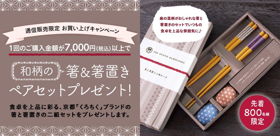 【公式通販限定】1回のご購入金額が7,000円(税込)以上で箸&箸置きペアセットプレゼント!