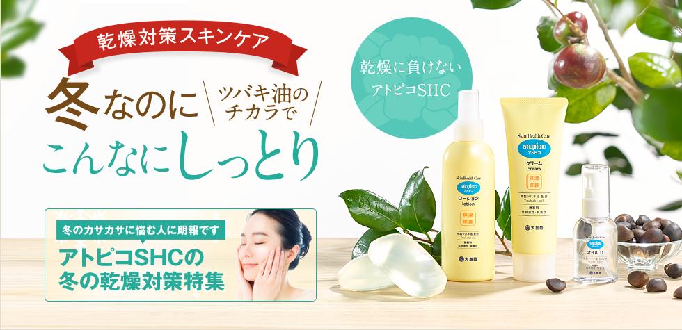 アトピコSHC 乾燥対策キャンペーン
