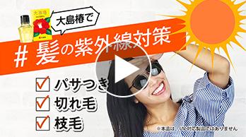 椿油100%「大島椿」で髪の紫外線対策