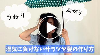 大島椿が伝授! 梅雨に負けないヘアの作り方