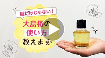 髪だけじゃない!椿油100%「大島椿」の使い方教えます♪