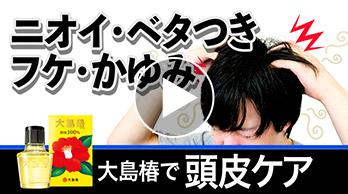 うねり・広がりに ★ 大島椿 ヘアウォーター ★ 湿気に負けないサラツヤ髪の作り方