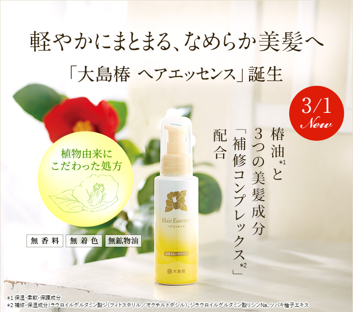 """Oshima Hajime Hair Essence"" is born to light, smooth beauty hair"