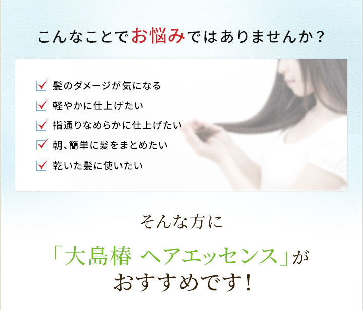 "Aren't you worried about this? -I'm concerned about the damage of the hair-I want to finish lightly-I want to finish smoothly as fingers-I want to put together the hair easily-I want to use it for dry hair For those who like ""Oshima Hajime Hair Essence"" is recommended!"