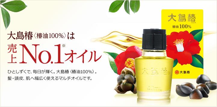 大島椿〈椿油100%〉