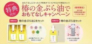 椿の金ぷら油でおもてなしキャンペーン