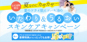 アトピコSHCキャンペーン