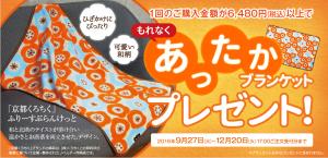 key_blanket1