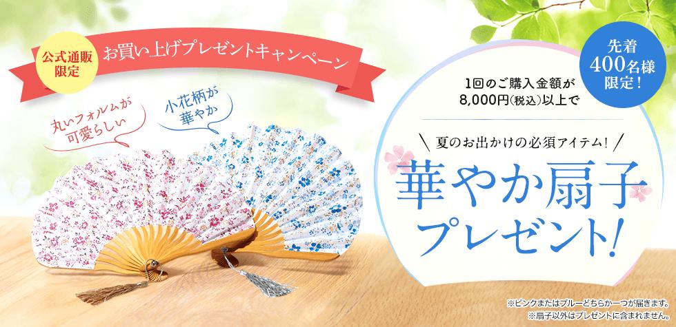 【公式通販限定】1回のご購入金額税込8,000円以上で「華やか扇子」プレゼント!