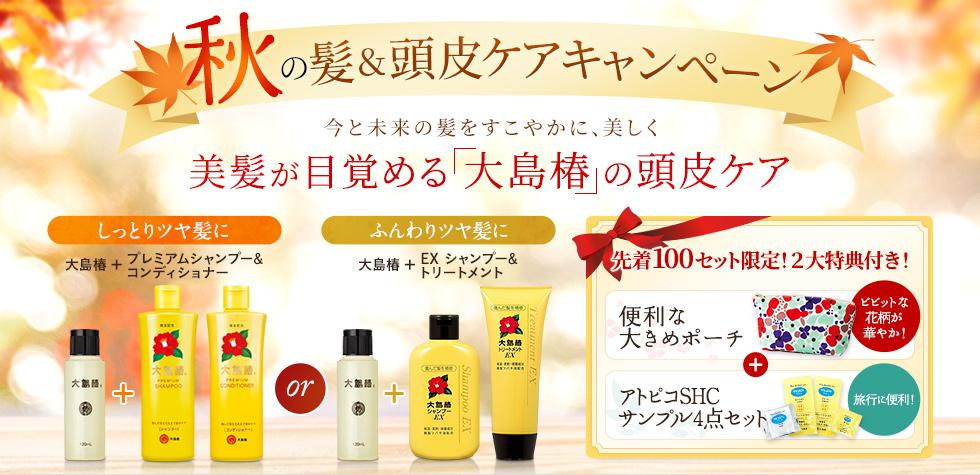 【先着100セット】 特典付き!美髪が目覚める「大島椿」の頭皮ケアキャンペーン