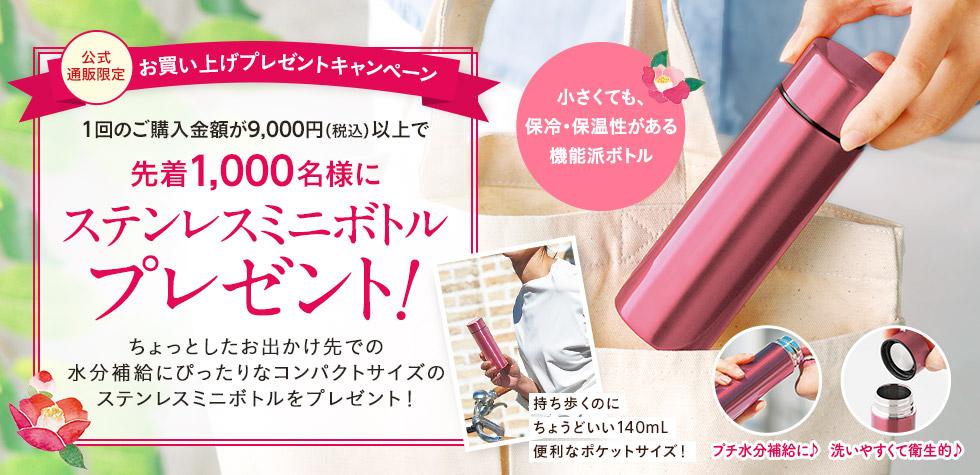 【公式通販限定】1回のご購入金額が9,000円(税込)以上でステンレスミニボトルプレゼント!